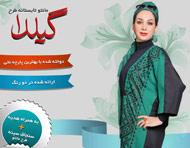 خرید پستی انواع مدل مانتو ارزان قیمت ایرانی جدید